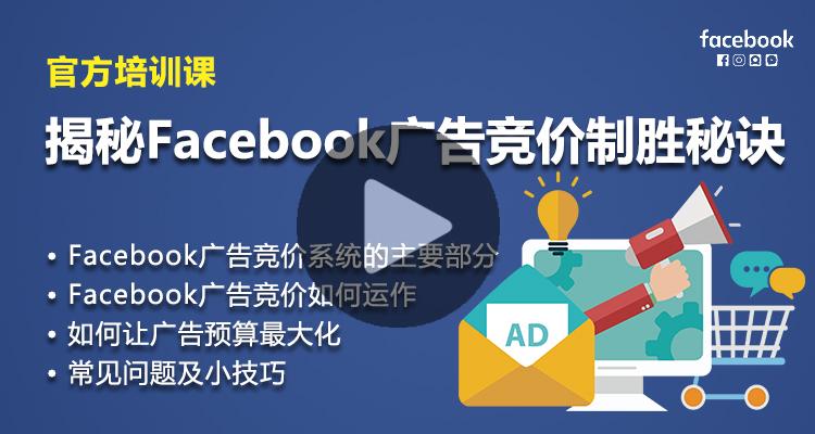 揭秘Facebook广告竞价制胜秘诀