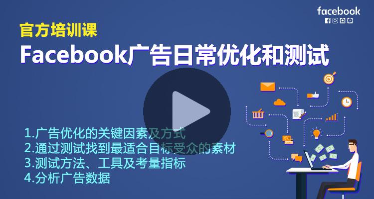 Facebook广告日常优化和测试