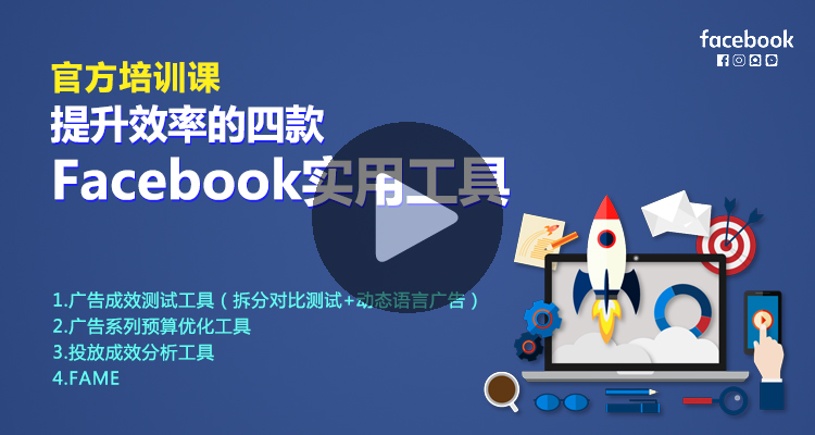 提升效率的四款Facebook實用工具