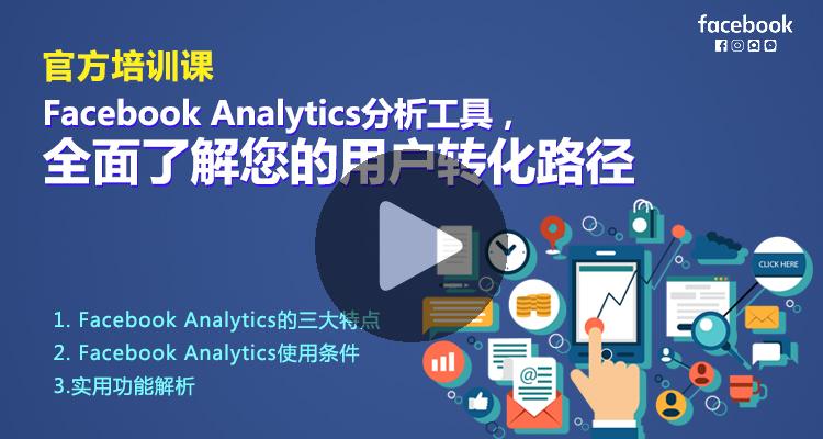 Facebook Analytics分析工具,全面了解您的用户转化路径