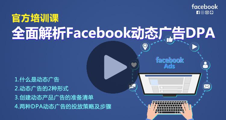 全面解析Facebook動態廣告DPA