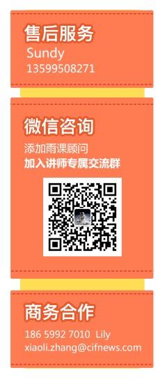 2019雨课实战突破特训营(深圳站)