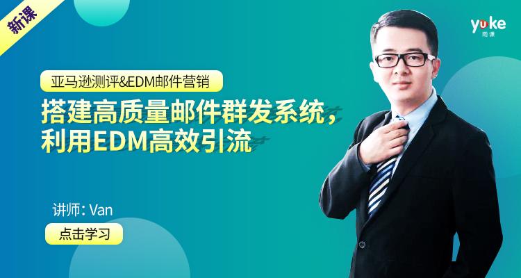 亚马逊测评 & EDM邮件营销