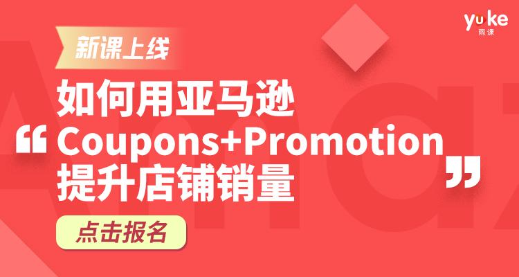"""如何用亚马逊 """"Coupons+Promotion""""的策略为运营加分"""