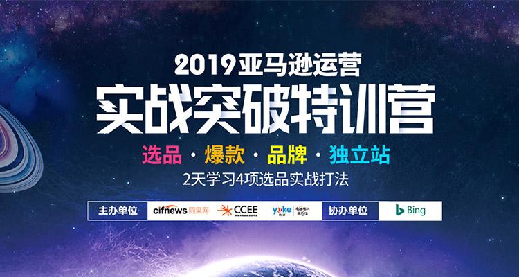 2019雨課實戰突破特訓營(廣州站)