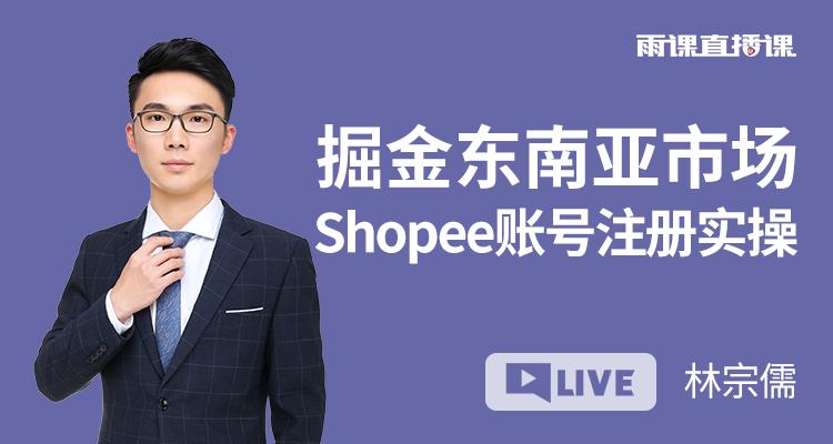掘金东南亚市场 Shopee账号注册实操