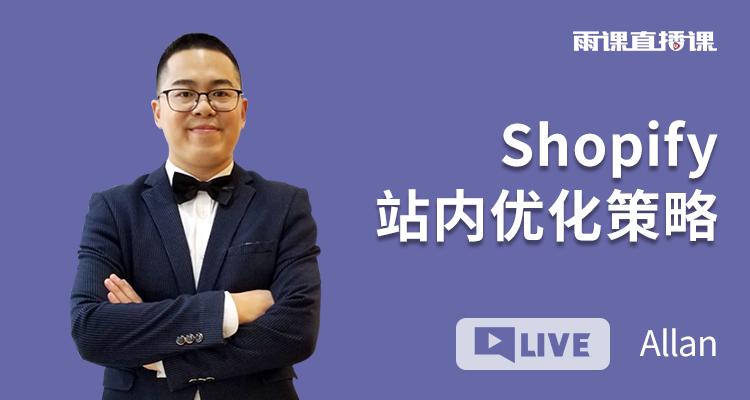 Shopify站内优化策略