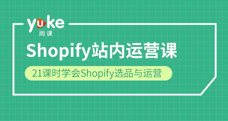 【套餐課】Shopify站內運營(3個課程)