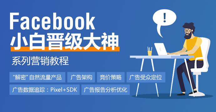 【APP 免费】Facebook广告高阶教程:用有限的预算创造无限的转化