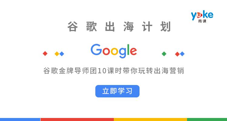 谷歌出海计划