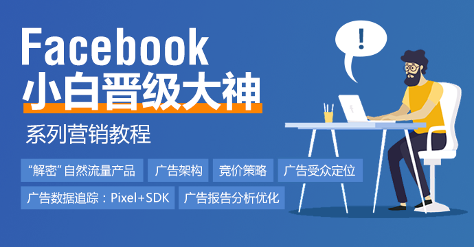 Facebook广告高阶教程:用有限的预算创造无限的转化