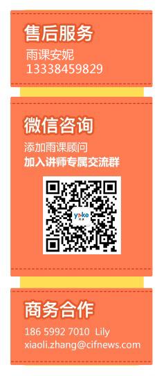【套餐课】玩转海外网红营销系列大课(3个课程)
