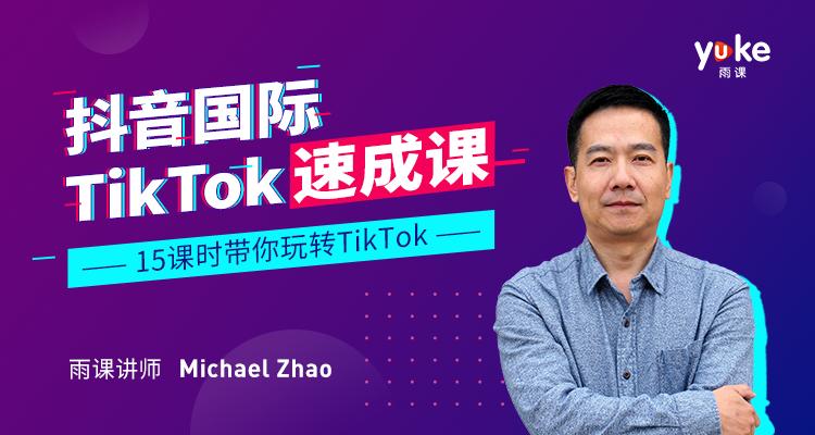 抖音国际TikTok速成课(2个课程)