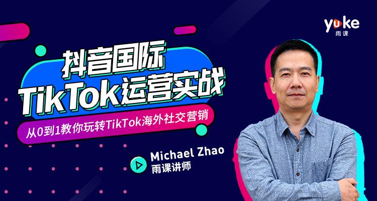 抖音國際TikTok運營實戰
