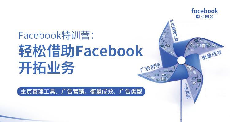 Facebook特训营:主页管理、创建广告、衡量成效