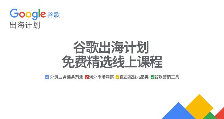 新手必学:谷歌广告投放(初级)最全官方教程