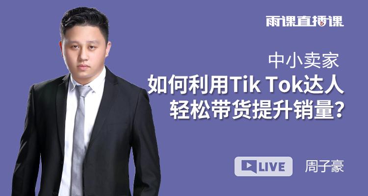 中小卖家如何利用Tik Tok达人轻松带货提升销量?