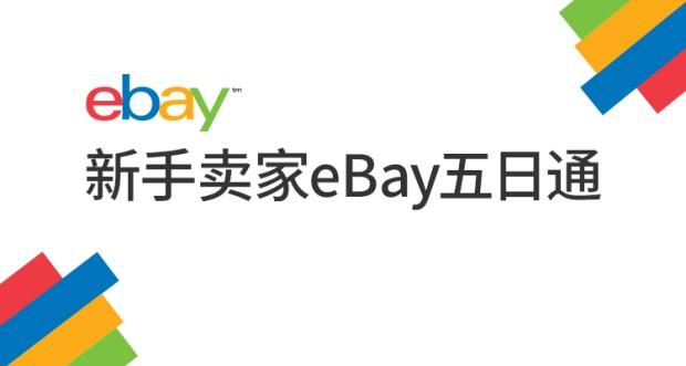 新手卖家eBay五日通