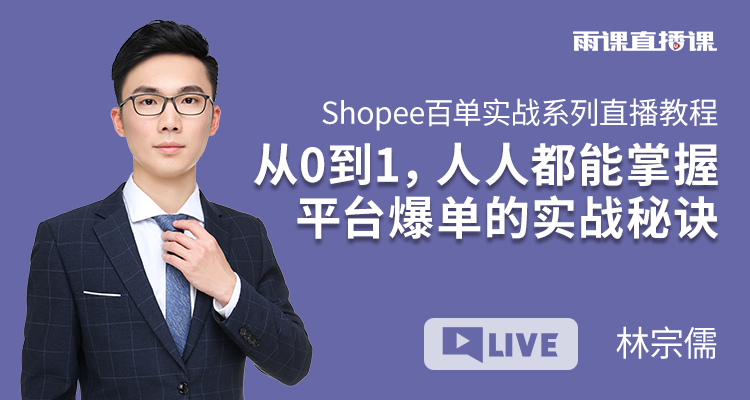 【回放】Shopee百单实战系列直播