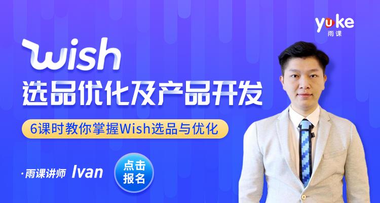 Wish选品优化及产品开发