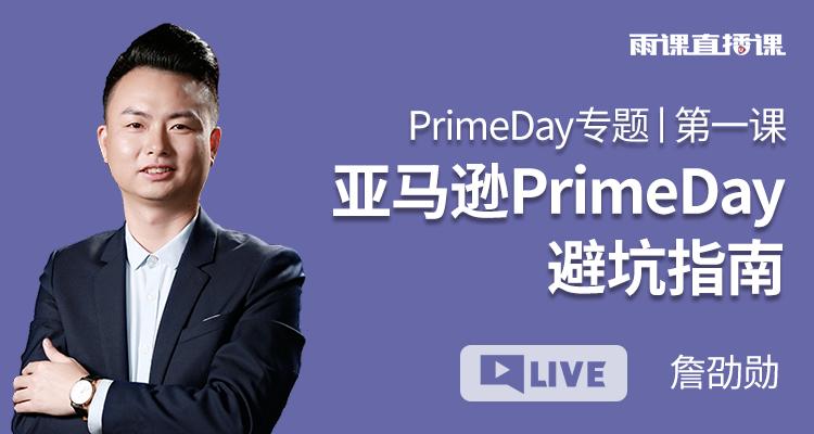PrimeDay专题丨第一课 亚马逊PrimeDay避坑指南