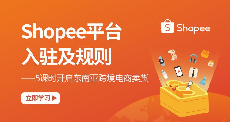 (单节课)Shopee平台入驻及规则