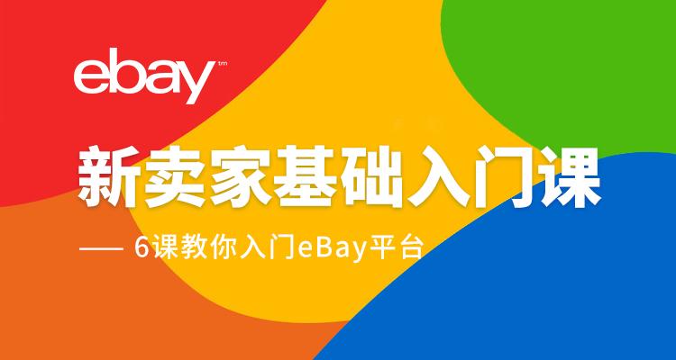 (单节课)ebay新卖家基础入门课程