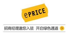 ePRICE入驻快速通道开启