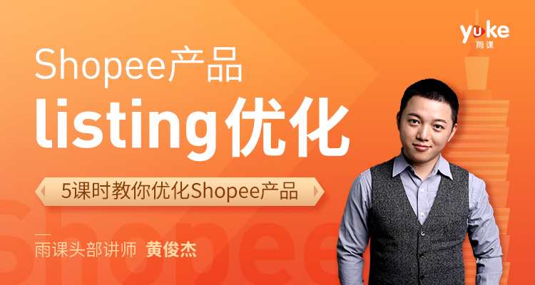 【官方】Shopee產品Listing的優化