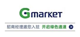 韓國Gmarket招商通道開啟