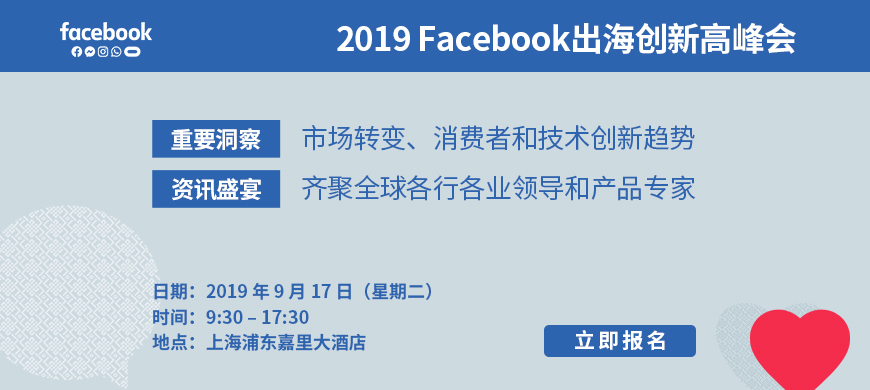 2019Facebook出海创新高峰会