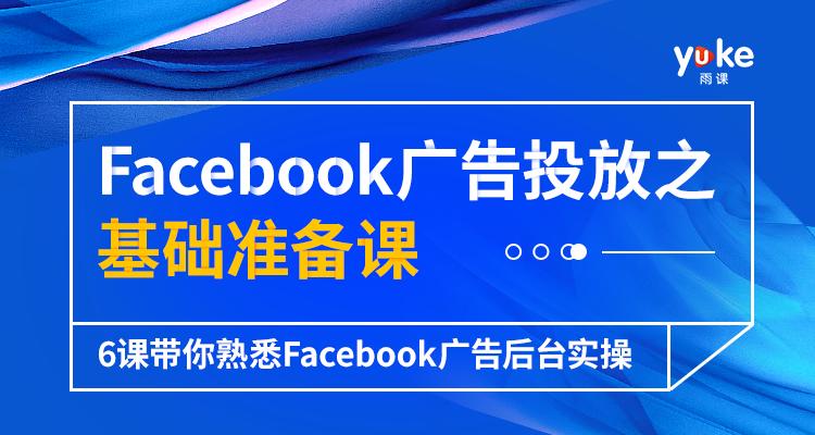 (单节课)Facebook广告投放之基础准备课