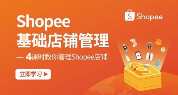 (单节课)Shopee基础店铺管理