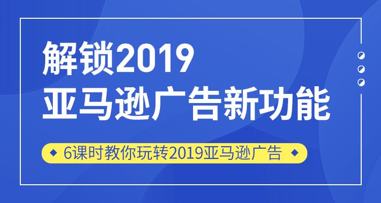 (单节课)解锁2019亚马逊广告新功能