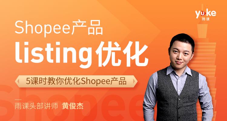 (单节课)Shopee产品Listing的优化