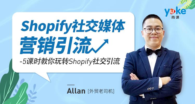 (单节课)Shopify社交营销引流