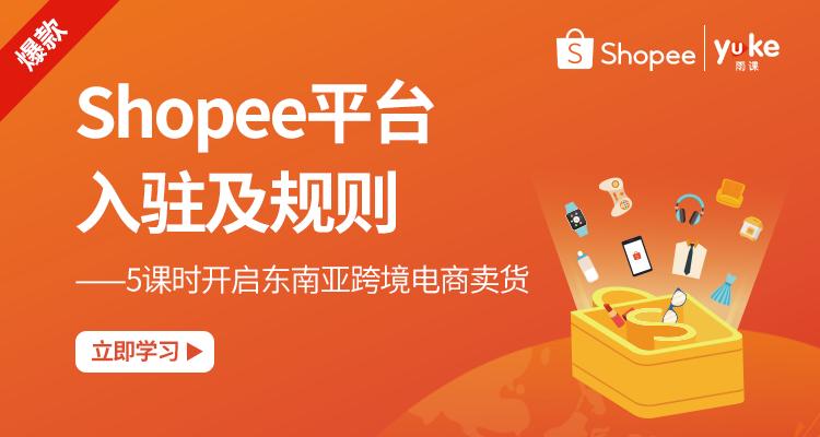 (单节课)【官方】Shopee平台入驻及规则