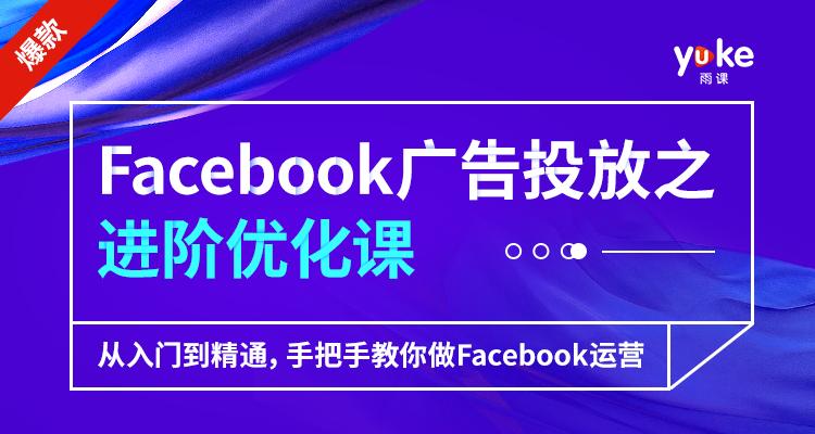 Facebook广告投放之进阶优化课