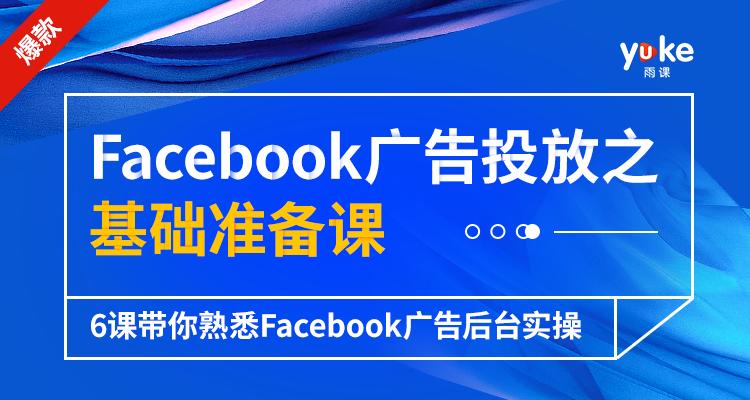 Facebook广告投放之基础准备课