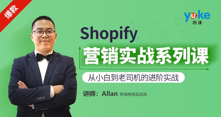【套餐課】Shopify營銷實戰系列課(5個課程)