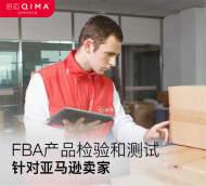 亚马逊卖家:FBA产品检测