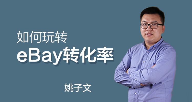 (单节课)如何玩转eBay转化率