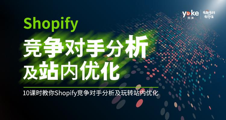 (单节课)Shopify竞争对手分析及站内优化