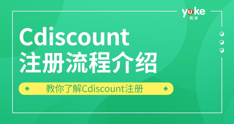Cdiscount注冊流程介紹