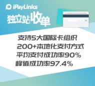 iPayLinks独立站收单