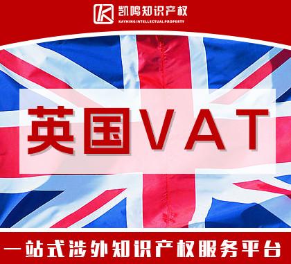 【限时抢购】英国VAT超低优惠价