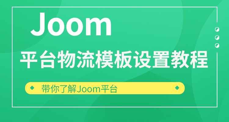 Joom平台物流模板设置教程
