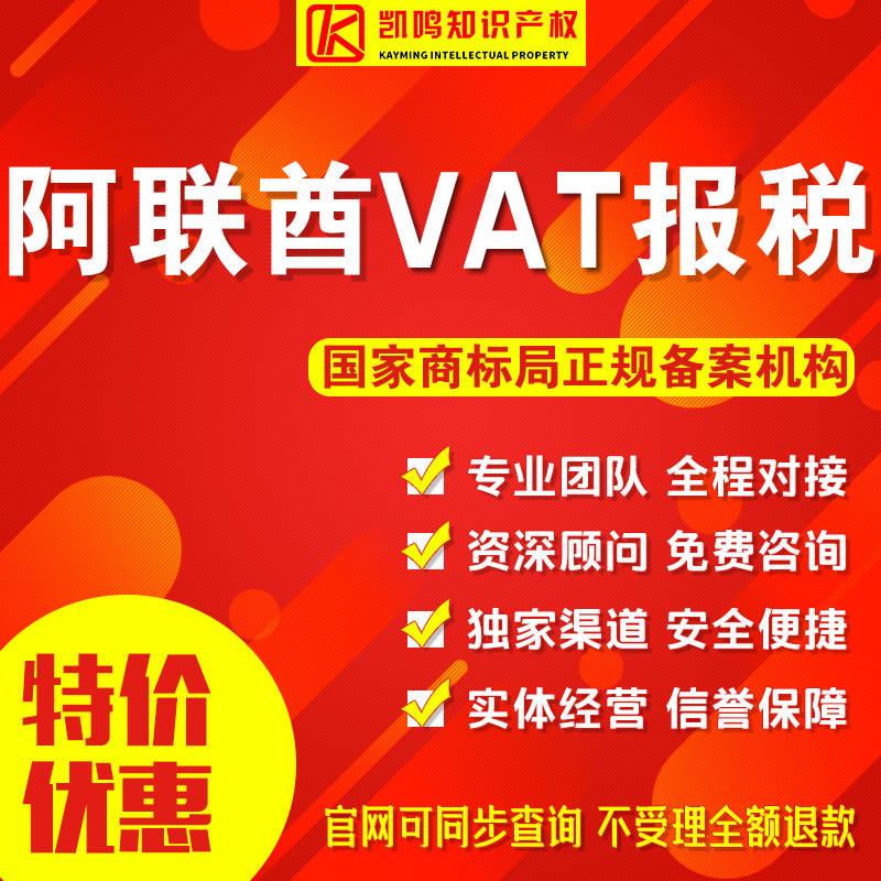 【限时抢购】阿联酋VAT超低优惠价