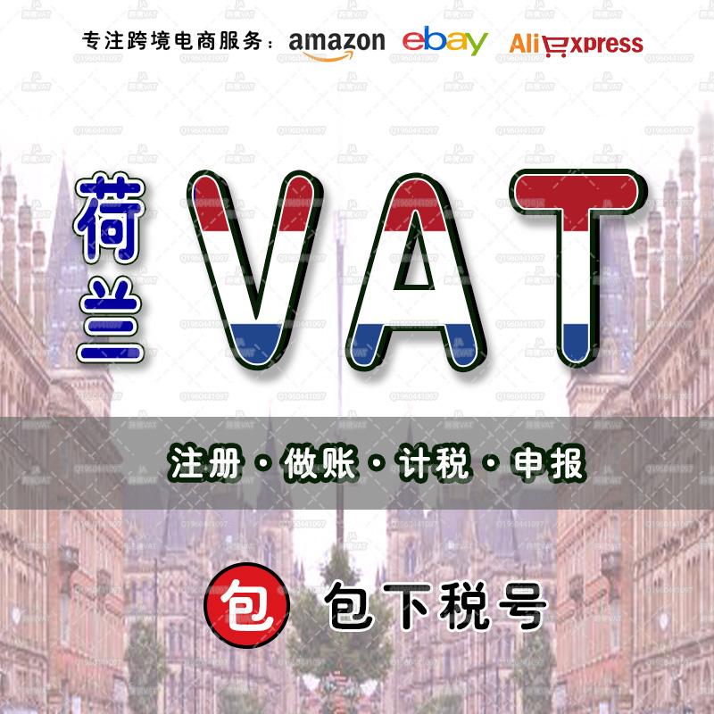 【限时抢购】荷兰VAT超低优惠价
