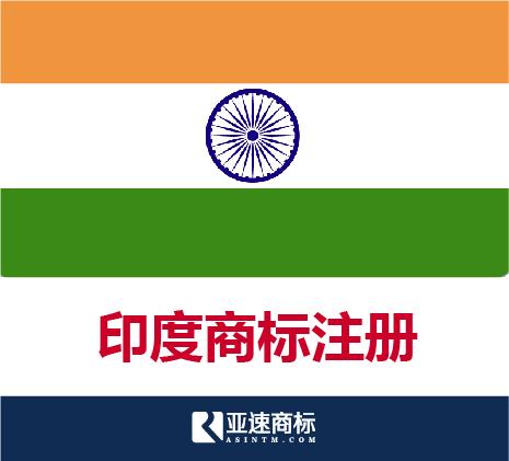 【印度商标】在线注册申请